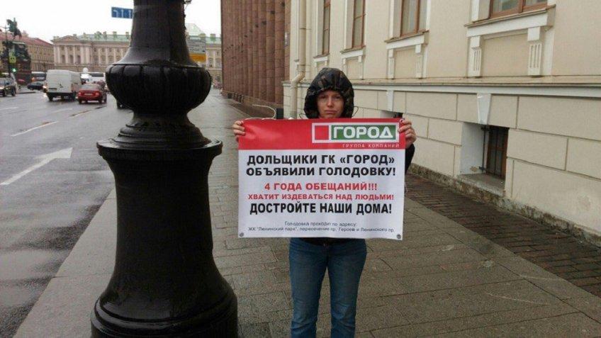 ДольщикиГК «Город» вПетербурге объявили голодовку
