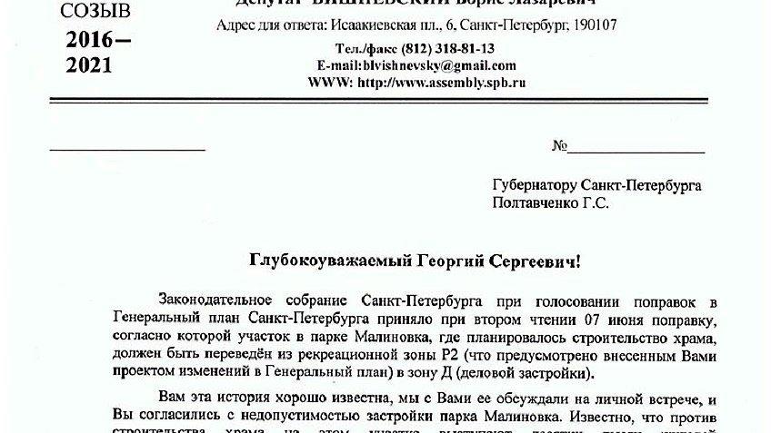 Вишневский просит губернатора наложить вето назакон окорректировке Генплана