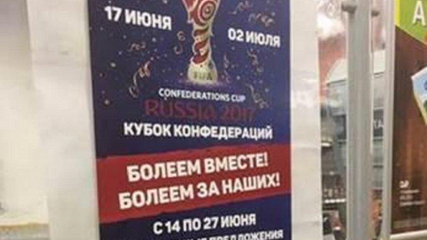 ВПетербурге нелегально использовали символику Кубка Конфедераций