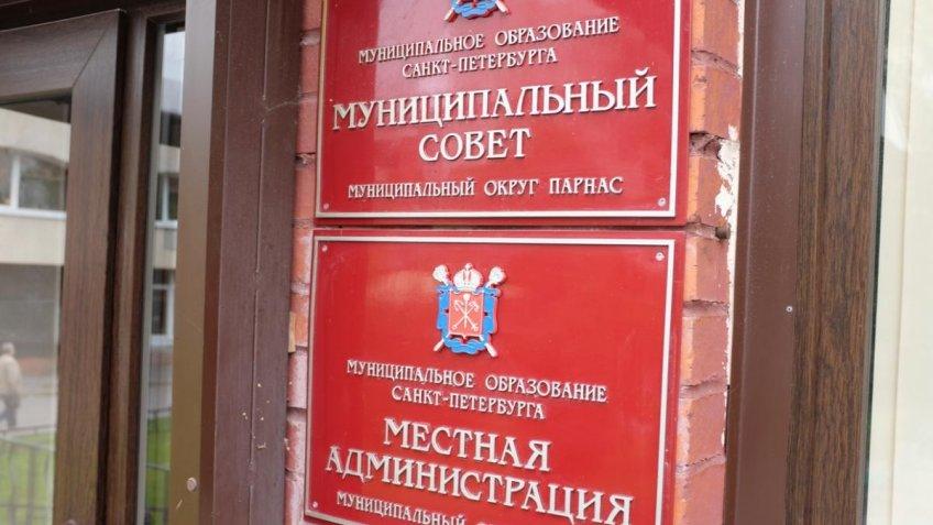 МОПарнас переименовали вчесть православного святого