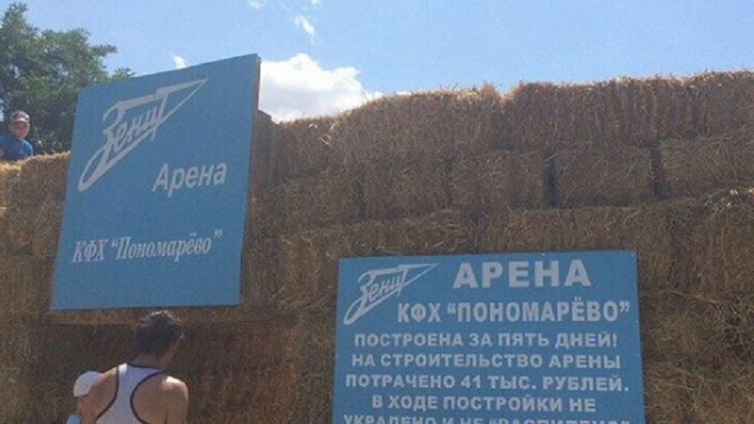 Под Ставрополем построили соломенную копию «Зенит-Арены»