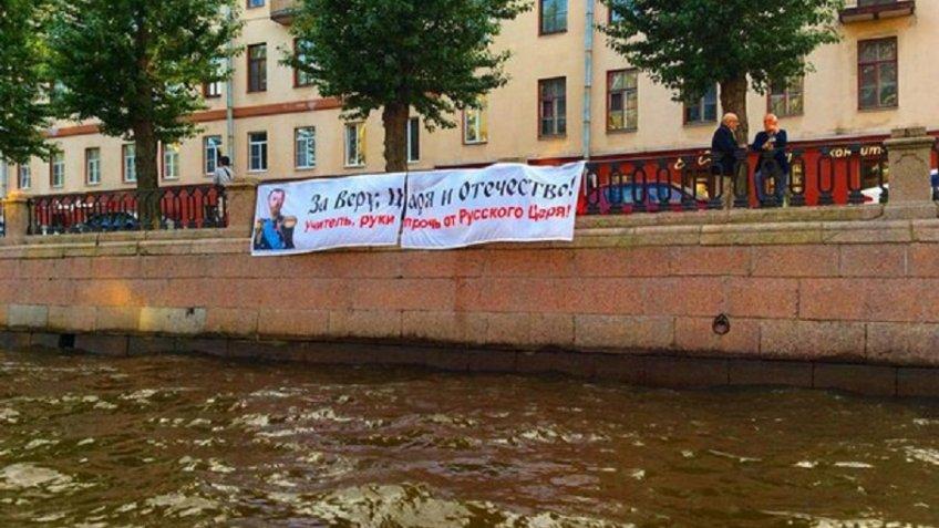Напротив студии Учителя противники «Матильды» вывесили баннер сНиколаемII
