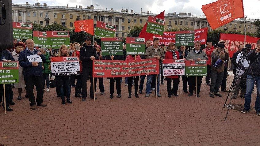 Наплощади Ленина собрались обманутые дольщики больших петербургских долгостроев