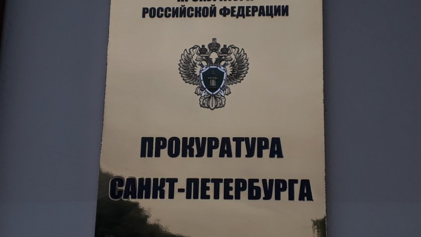 Штабу Навального вПетербурге объявлено предостережение прокуратуры