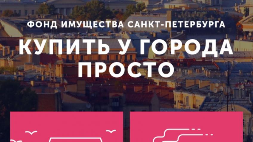 Фонд имущества пока остается единственным продавцом госимущества Петербурга