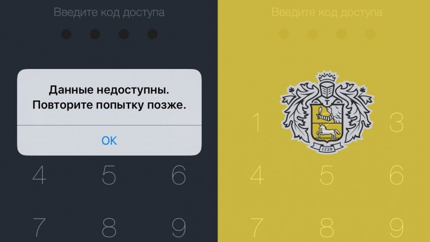 Тинькофф-банк объявил о проблемах вработе личного кабинета имобильного приложения