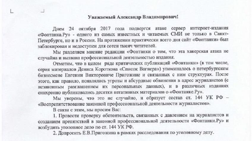 Петербургские народные избранники призвалиСК допросить Пригожина из-за атак на«Фонтанку»