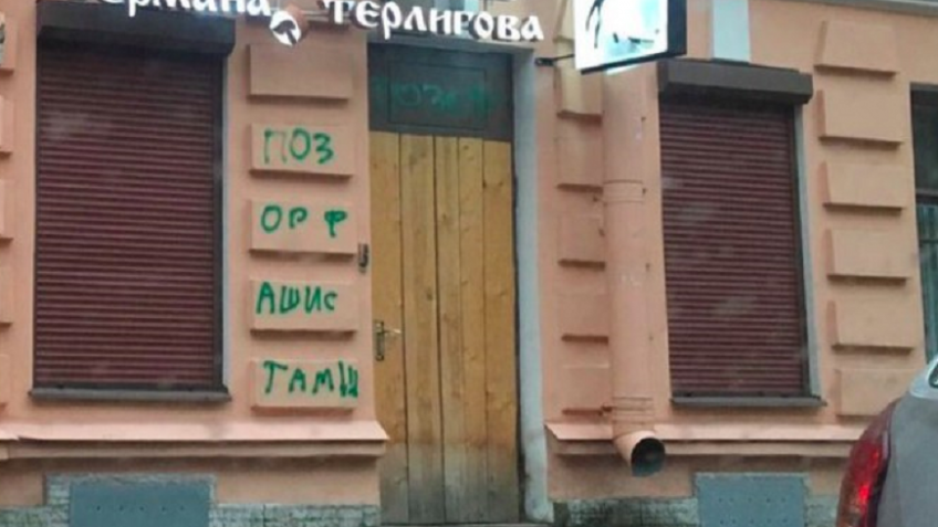 «Борцы сфашизмом» разбили витрину магазина Германа Стерлигова