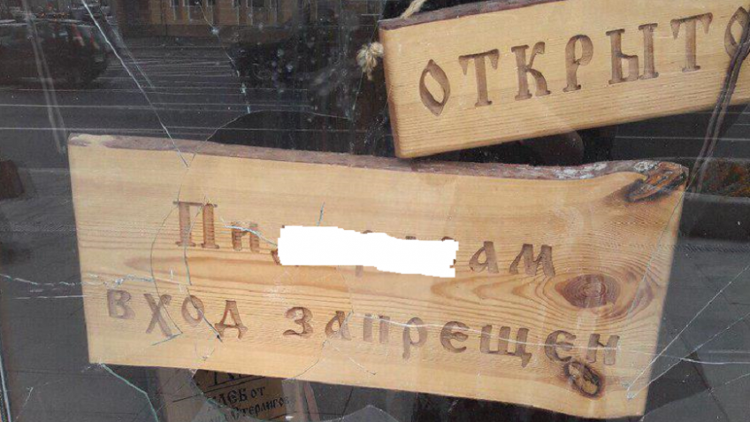 ВПетербурге разгромили витрину магазина Германа Стерлигова
