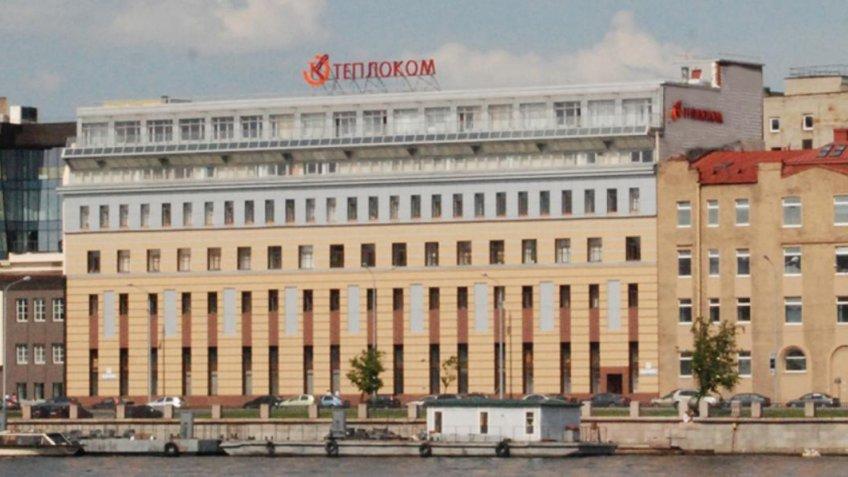 Кабинет «Теплокома» вПетербурге выставлен наторги за326 млн руб.