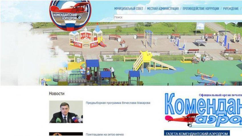 Петербургские муниципалы поддержали «кандидата впрезиденты» Вячеслава Макарова