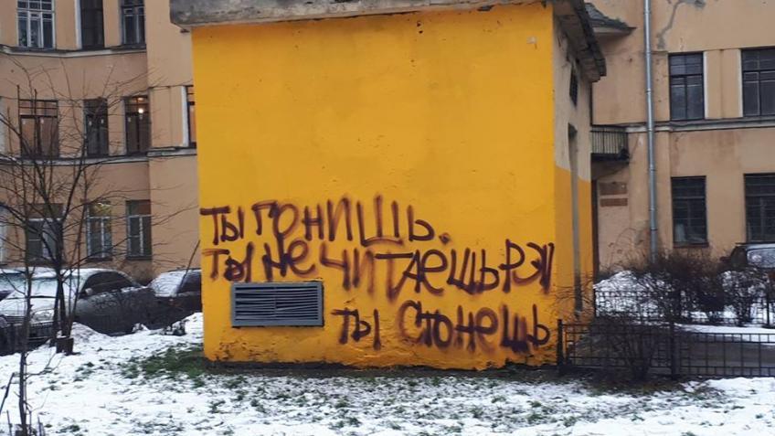 Гражданин Петербурга попросил убрать граффити сизображением Павла Дурова