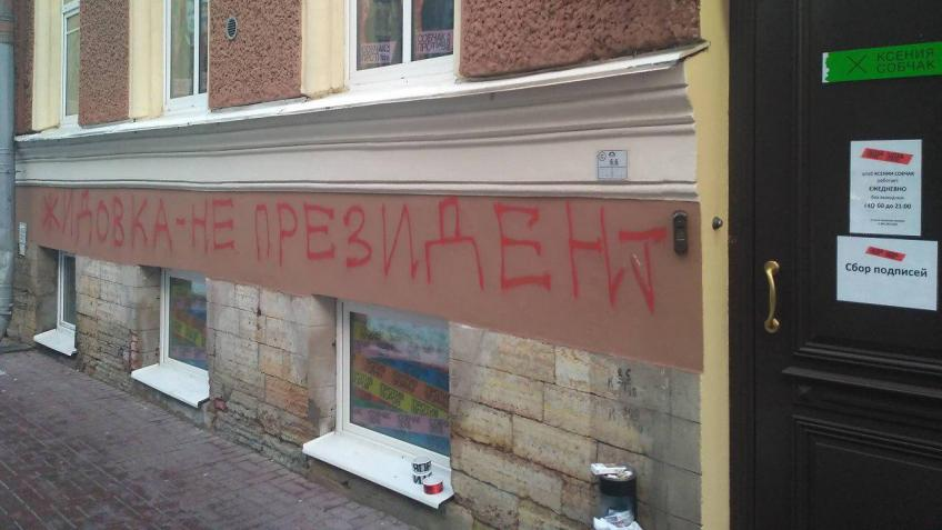 ВПетербурге наштаб Собчак напали вандалы