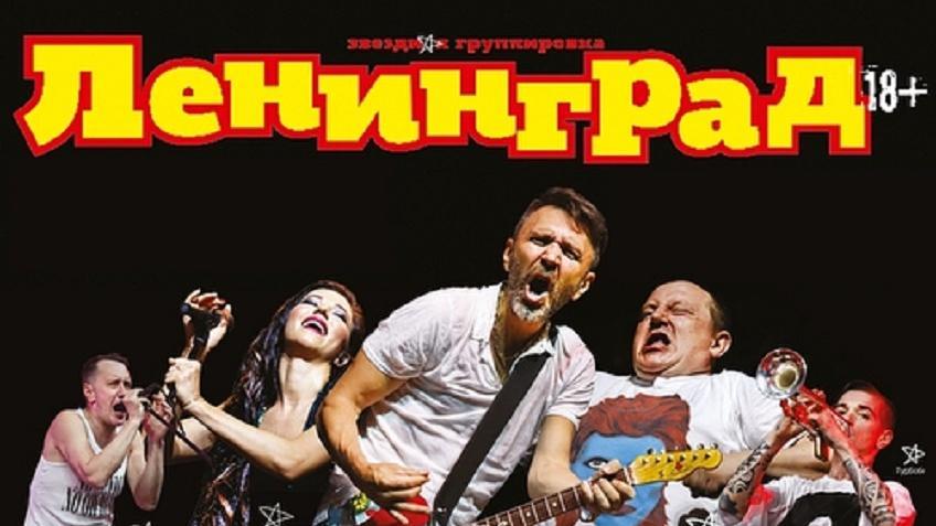 «Ленинград» 13января празднует свое 21-летие