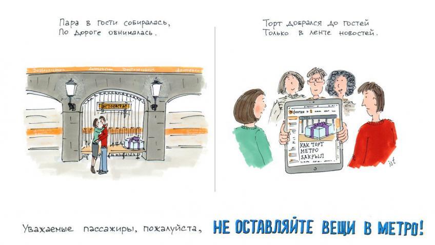 Метрополитен Петербурга обнародовал новый комикс про забывчивых пассажиров