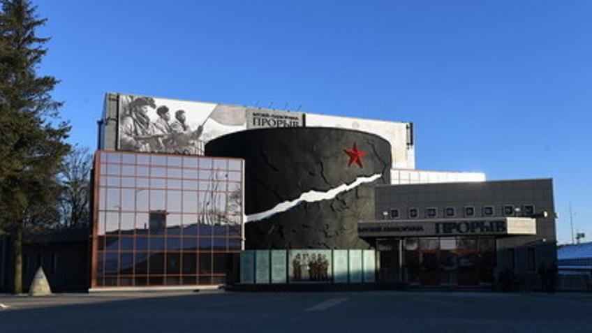 «Прорыв»— музей для всех поколений