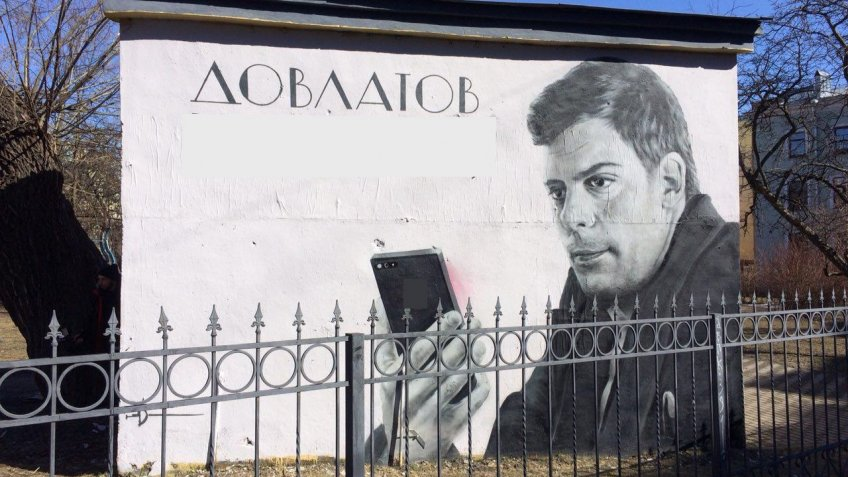 ВПетербурге появилось граффити сактером из«Довлатова»