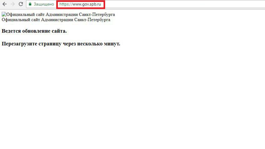 Официальный сайт администрации Петербурга перестал работать