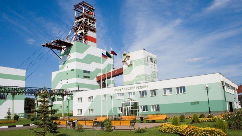 Яковлевский рудник